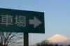 Fujiparking_2